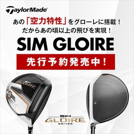 SIM GLOIRE 先行予約発売中!