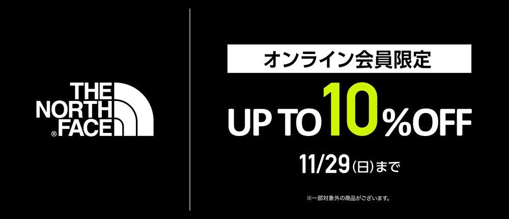 【オンラインストア限定】ノースフェイス対象商品10%OFF