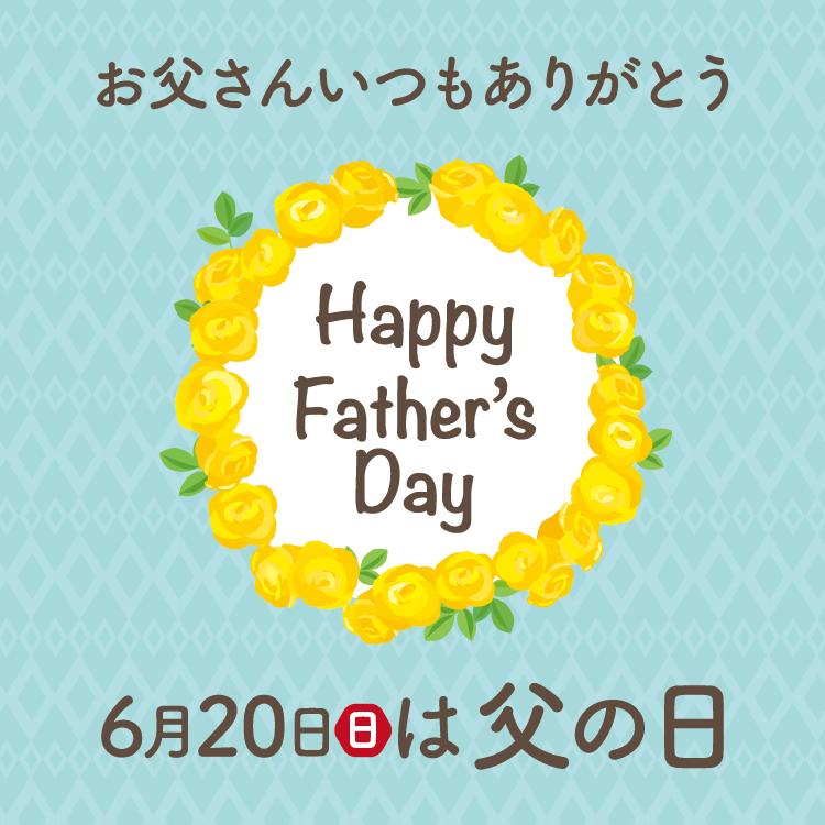 父の日おすすめアイテム