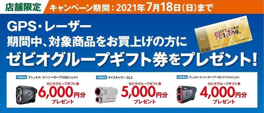 【店舗限定】GPS・レーザー ゼビオグループギフト券プレゼントキャンペーン
