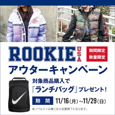 ROOKIE USA アウターキャンペーン