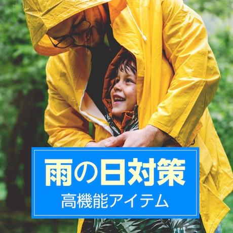 雨の日対策グッズ特集