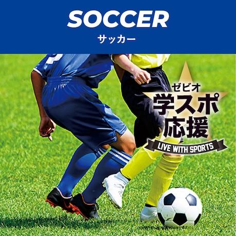 【サッカー】新入部員おすすめ特集