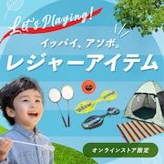 【オンラインストア限定】レジャーアイテム