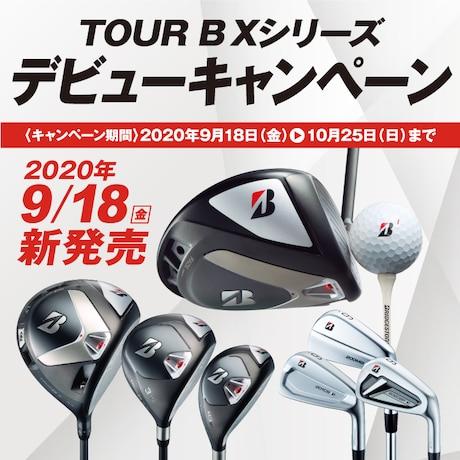 【店舗限定】ブリヂストン TOUR B Xシリーズ デビューキャンペーン
