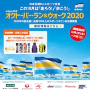 arbeee CUP オクトーバーラン&ウォーク2020