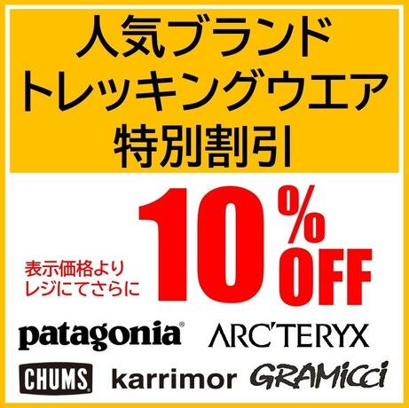 【店舗限定】人気ブランドの旧モデル トレッキングウエア10%OFF!