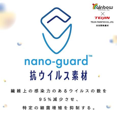 ナノガード