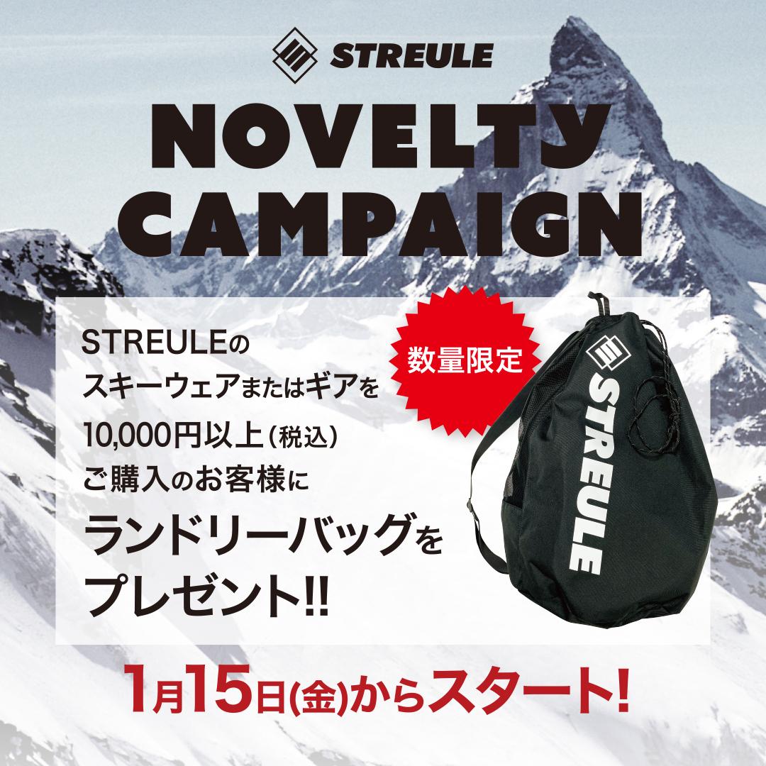 【STREULE】ノベルティキャンペーン