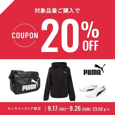 【オンラインストア限定】プーマ 対象商品ご購入で今なら20%OFF