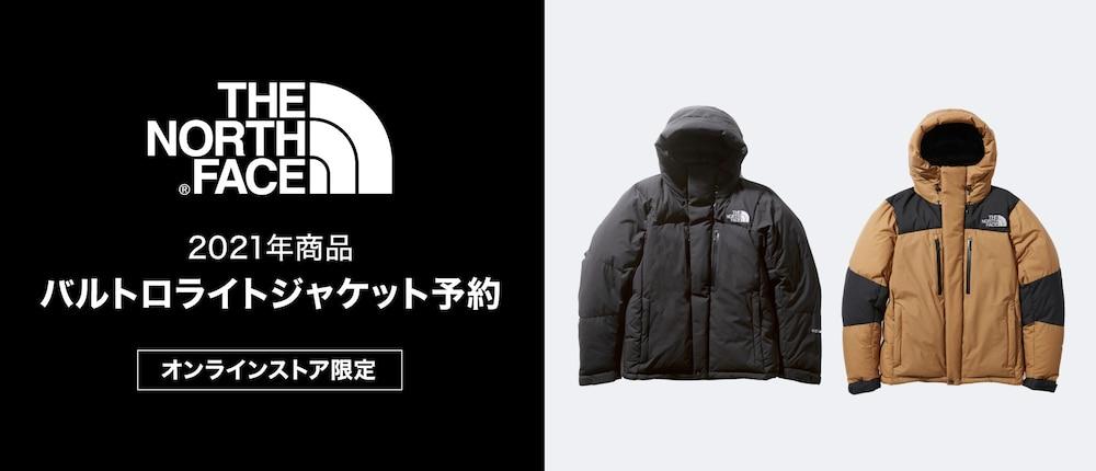 【オンラインストア限定】ノースフェイス 2021年商品&バルトロライトジャケット販売
