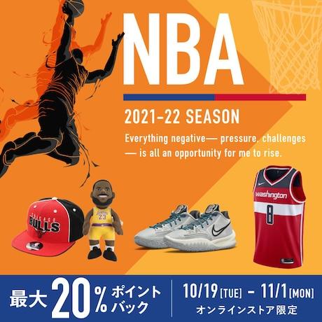 【オンラインストア限定】NBA特集