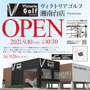 9/10(金)ヴィクトリアゴルフ湘南台店リニューアルオープン!