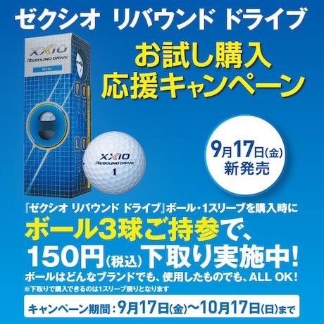 """XXIO NEWゴルフボール""""リバウンドドライブ""""お試し購入応援キャンペーン"""